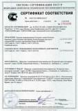 Скачать сертификат на изделия неармированные бетонные: камни бетонные бортовые, плиты бетонные тротуарные, блоки бетонные для стен и подвалов ФБС