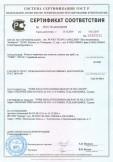 Скачать сертификат на хомуты червячные для шлангов, хомуты для труб «TORK», «NOVA»