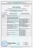 Скачать приложение к сертификату на электроды покрытые металлические
