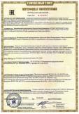 Скачать сертификат на изделия трикотажные бельевые (первый слой) мужские и женские с маркировкой «Batist-Ivanovo»: комбинации, трусы, панталоны, кальсоны, ночные сорочки, пижамы, топы, майки, футболки (фуфайки) из хлопчатобумажных трикотажных полотен, искусственных трикотажных полотен