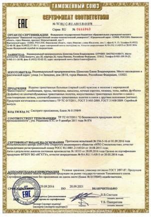изделия трикотажные бельевые (первый слой) мужские и женские с маркировкой «Batist-Ivanovo»: комбинации, трусы, панталоны, кальсоны, ночные сорочки, пижамы, топы, майки, футболки (фуфайки) из хлопчатобумажных трикотажных полотен, искусственных трикотажных полотен