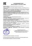 Скачать сертификат на продукция косметическая для ухода за кожей: глина GHASSOUL® (Гассул)