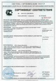 Скачать сертификат на смеси сухие строительные клеевые торговой марки «Ceresit»: Ceresit CM 9, Ceresit CM 11, Ceresit CM 12