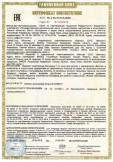 Скачать сертификат на изделия трикотажные бельевые 1-го слоя для мужчин с маркировкой «Вектор»: кальсоны, трусы (в том числе боксеры), пижамы, майки, фуфайки (футболки) с короткими и длинными рукавами