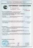 Скачать сертификат на оборудование санитарно-техническое: мойки из нержавеющей стали т. м. «Mixline»