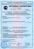 Скачать сертификат на трубы стальные водогазопроводные по ГОСТ 3262-75