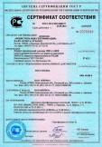 Скачать сертификат на кирпич керамический размера 1НФ и 1,4НФ класса средней плотности 1,4, марки по прочности М150, 175, марки по морозостойкости F75, 100