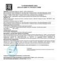 Скачать сертификат на батареи аккумуляторные свинцово-кислотные стартерные прямой и обратной полярности марки «АВТОФАН» типов 6CT-55VL, 6CT-60VL