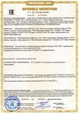 Скачать сертификат на розетки Modul 45, Modul 45connect, Rapid 80, Modalnet, DB и DBV