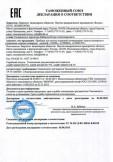 Скачать сертификат на приборы для систем охранной сигнализации: пульты контроля и управления охранно-пожарные моделей: «С2000», «С2000М», «С2000-ПУ»