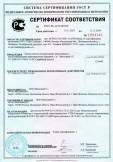 Скачать сертификат на плиты пенополистирольные трёхслойные с теплоотражающим парозащитным барьером, т. м. «Мосстрой-31»