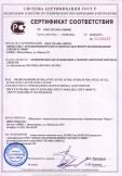 Скачать сертификат на техническое обслуживание и ремонт автотранспортных средств