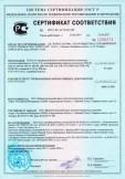 Скачать сертификат на плиты из минеральной ваты на синтетическом связующем теплоизоляционные от 3,0 до 5%, не кашированные марок по плотности: ПМ-40, ПМ-50, ПП-60, ПП-70, ПП-80, ПЖ-100, ПЖ-120, ПЖ-140, ППЖ-160, ППЖ-180, ППЖ-200 толщиной от 30 до 200 мм