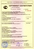 Скачать сертификат на устройство заземления автоцистерн УЗА-4А
