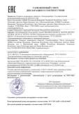 Скачать сертификат на амперметры и вольтметры, модели: М42300.8, М42301.8, М4272.8, М4276.8, Э42700.8, Э42701.8, Э42703.8, Э42704.8