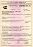 Скачать сертификат на бумага туалетная