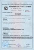 Скачать сертификат на обои с полимерным (виниловым) покрытием на флизелиновой и бумажной основе