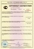 Скачать сертификат на термостат, ТЕРМОРЕГУЛЯТОР EN-112Т торговой марки ENAUT