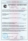 Скачать сертификат на утеплители: «Пенофол» тип С; «Пенофол 2000» типы А, В, С