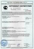 Скачать сертификат на краски водно-дисперсионные силикатные