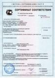 Скачать сертификат на состав цементный защитный проникающего действия КАЛЬМАТРОН (KALMATRON®)