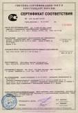 Скачать сертификат на оборудование технологическое для общественного питания: овощерезки ERGO «MFC» с комплектом ножей