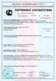 Скачать сертификат на уайт-спирит (нефрас С4-150/200)