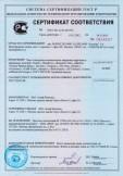 Скачать сертификат на часы электронно-механические кварцевые наручные и карманные, моделей: «Esprit», «Handlove», «Kenneth Colie», «Haoshi», «Tommy Bahama Relax», «Invicta», «Torgoen», «The One», «Rotary», «Victorinox», «UHR-Craft», «Sprazio», «Hush Pupies», «НЗ Tactical», «Lotus», «Officina Del Tempo»