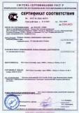 Скачать сертификат на профили стальные, оцинкованные тонкостные и комплектующие к ним