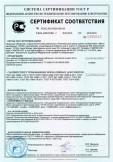 Скачать сертификат на жгут кровоостанавливающий резиновый рифленый с застежкой в виде петли «Альфа»