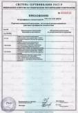 Скачать приложение к сертификату на профили металлические тонкостенные и комплектующие к ним торговой марки «АЛБЕС» с полимерным покрытием и без него для подвесных потолков