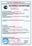 Скачать сертификат на умывальник овальной формы фарфоровый т.м. «Лобненский завод строительного фарфора»