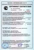 Скачать сертификат на cтоловые приборы из полимерных материалов «Пчелка»: вилки, ложки, ножи; вилки для салата; ложки для салата; ложки для спагетти; кухонные лопатки; сервировочные пары; наборы универсальные и наборы для сервировки стола