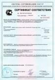 Скачать сертификат на профили гнутые стальные: Сайдинг металлический. Торговая марка Grand Line