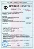 Скачать сертификат на блоки стеновые неармированные из ячеистого бетона автоклавного твердения (газобетон)