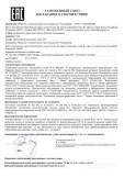 Скачать сертификат на шкафы термостабилизированные серии ШТ