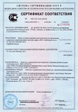 Скачать сертификат на трубы чугунные напорные высокопрочные для применения в наружных канализационных системах, марка «ЛТК «Свободный сокол»