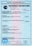 Скачать сертификат на ванны из полимерных материалов т. м. «TRITON», в различной комплектации