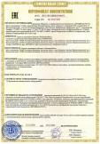 Скачать сертификат на кабели силовые огнестойкие, не распространяющие горение, с низким дымо- и газовыделением, с изоляцией и оболочкой из поливинилхлоридного пластиката пониженной пожарной опасности на номинальное напряжение 1 кВ марок ВВГнг(A)-FRLS, BBГЭнг(A)-FRLS