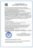 Скачать сертификат на фотовспышки торговой марки «Canon», модели: SPEEDLITE 430EX III-RT, SPEEDLITE 320EX, Speedlite 220EX, SPEEDLITE 270EX, Speedlite 420EX, Speedlite 430EX, Speedlite 580EX, Speedlite 580EXII, SPEEDLITE 600EX