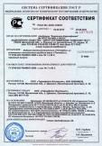 Скачать сертификат на изделия теплоизоляционные «Thermaflex» из вспененного полиэтилена трубные марки «ThermаЕсо»