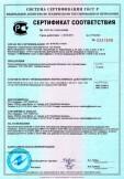 Скачать сертификат на плитки керамические глазурованные для внутренней облицовки стен, торговая марка: «Керамин»