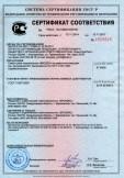 Скачать сертификат на смеси сухие строительные «BROZEX» на цементном вяжущем