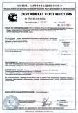 Скачать сертификат на профили металлические тонкостенные и комплектующие к ним торговой марки «АЛБЕС» с полимерным покрытием и без него для подвесных потолков
