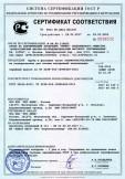Скачать сертификат на трубы и фасонные части «ПОЛИТРОН/POLYTRON» из полипропилена для систем внутренней канализации