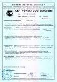 Скачать сертификат на электроды покрытые металлические для ручной дуговой сварки