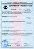 Скачать сертификат на ванны чугунные эмалированные