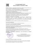 Скачать сертификат на одежда мужская и женская для защиты от общих производственных загрязнений и механических воздействий