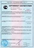 Скачать сертификат на арматура санитарно-техническая водосливная пластмассовая, запасные части и комплектующие изделия к ней
