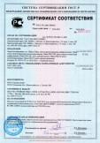 Скачать сертификат на ленты изоляционные т. м. Ultima